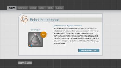 Robot Enrichment Store в Portal 2