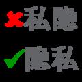 Schinese grammar error.png